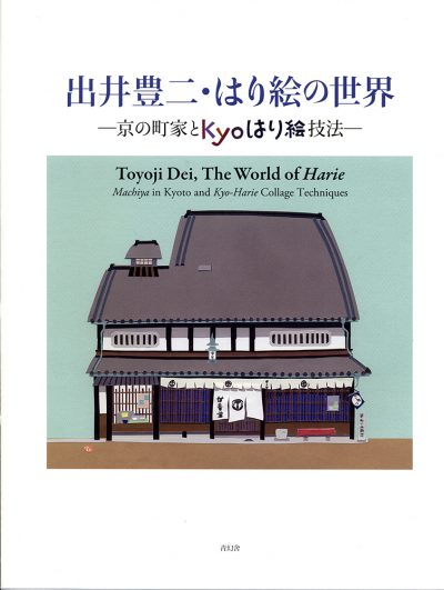 出井豊二・はり絵の世界 ―京の町家とkyoはり絵・技法―