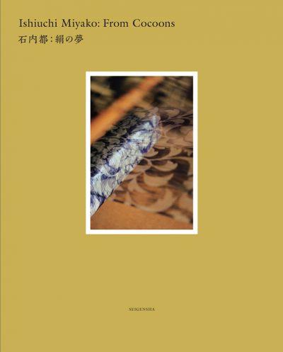 絹の夢 石内都 From Cocoons Miyako Ishiuchi