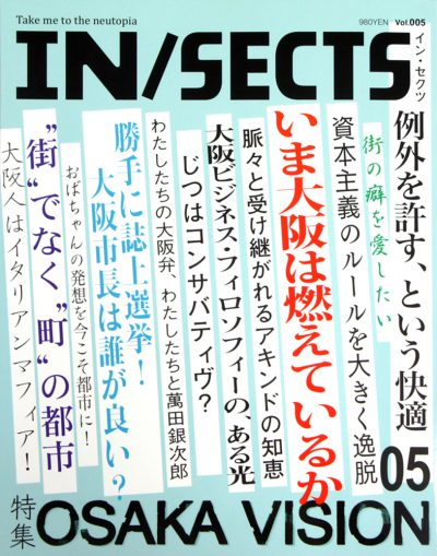 IN/SECTS(インセクツ)005号 特集 OSAKA VISION