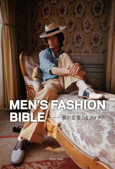 MEN'S FASHION BIBLE ―男の定番51アイテム