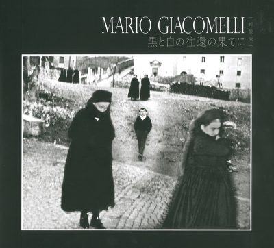 マリオ・ジャコメッリ写真集 <br />―黒と白の往還の果てに<新装版>(完全日本語版)