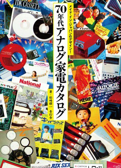 """メイド・イン・ジャパンのデザイン!70年代アナログ家電カタログ """"Made in Japan"""" Design! An Analog Catalog of '70s Household Appliances"""