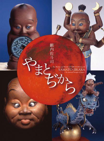 やまとぢから 籔内佐斗司<br />YAMATO-JIKARA Satoshi Yabuuchi