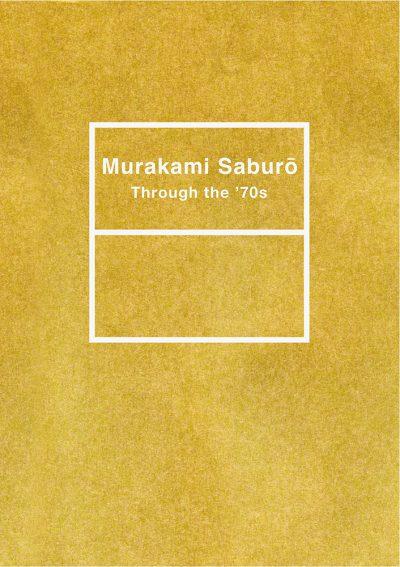 Through the '70s 村上三郎 Through the '70s Murakami Saburo