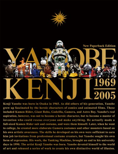 ヤノベケンジ作品集<新装版> YANOBE KENJI 1969-2005<br />YANOBE KENJI 1969-2005 Kenji Yanobe