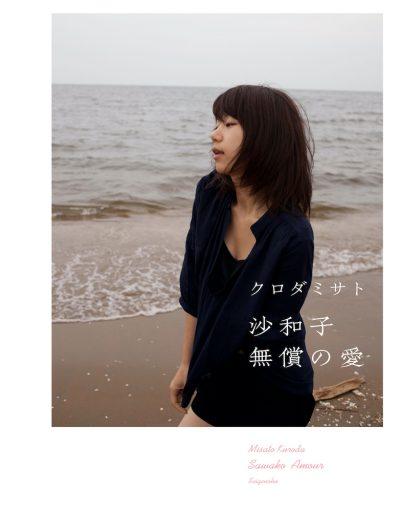 沙和子 無償の愛 クロダミサト Sawako - Musho no Ai (Sawako - Selfless Love) Misato Kuroda
