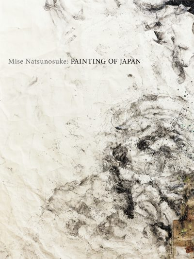三瀬夏之介作品集 日本の絵 Natsunosuke Mise: Paintings of Japan