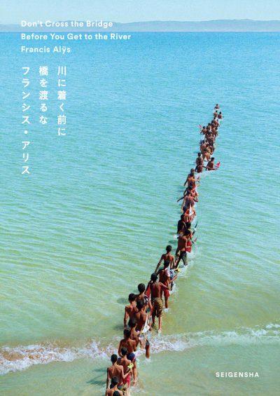 フランシス・アリス作品集 川に着く前に橋を渡るな Don't Cross the Bridge Before You Get to the River<br />Francis Alÿs
