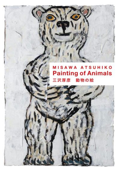 動物の絵 Painting of ANIMALS 三沢厚彦 Paintings of Animals / Atsuhiko Misawa