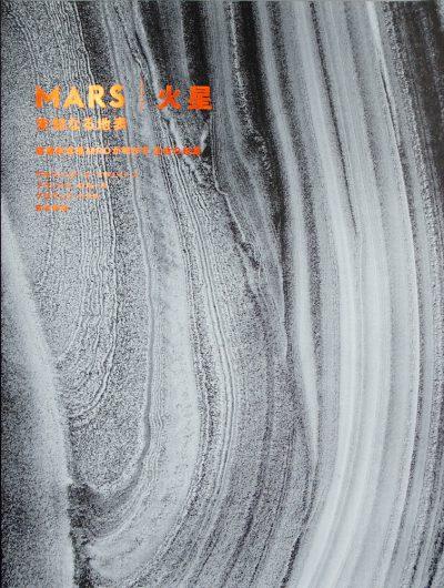 MARS 火星 ―未知なる地表 惑星探査機MROが明かす、生命の起源