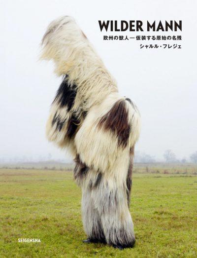 WILDER MANN (ワイルドマン)<br />―欧州の獣人 仮装する原始の名残
