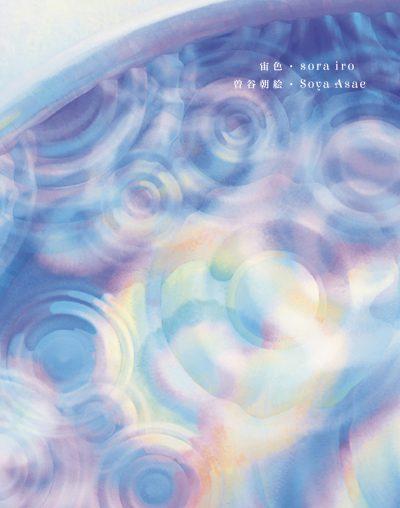宙色(そらいろ) 曽谷朝絵 Asae Soya: Sora-iro [Color of the Sky]
