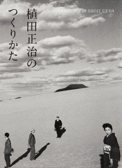 生誕100年記念刊行 植田正治のつくりかた Shoji Ueda: Process and Creation