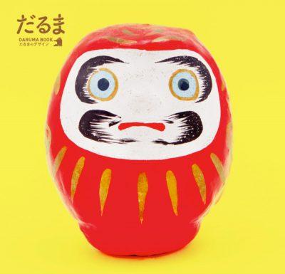 DARUMA BOOK だるまのデザイン Daruma Books – Folk Toy Daruma: Good Luck Design