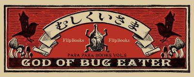 むしくいさま パラパラブックス Vol.8<br />もうひとつの研究所 Flip book series