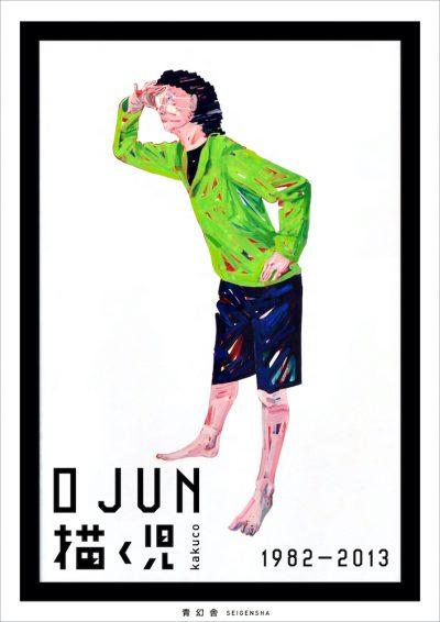 描く児 1982-2013 O JUN O JUN : Kakuko [ Painting Child ] 1982-2013