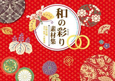 和の彩り素材集 ―伝統文様 草花・動物・天象器物<DVD-ROM付> Collection of Japanese Textile Design With DVD-ROM