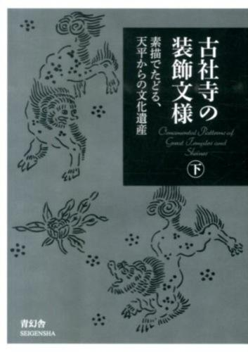 古社寺の装飾文様 下巻<br />―素描でたどる、天平からの文化遺産