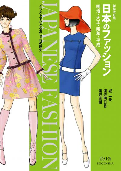 新装改訂版 日本のファッション —明治・大正・昭和・平成 Japanese Fashion 1868-2013