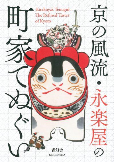 京の風流・永楽屋の町家てぬぐい<br />Eirakuya's Tenugui - The Refined Tastes of Kyoto