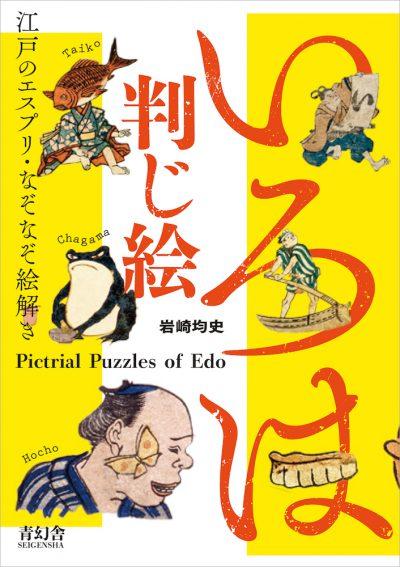 いろは判じ絵 —江戸のエスプリ・なぞなぞ絵解き Iroha Hanji-e:Pictorial Puzzles of Edo Japan