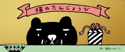 猫のパラパラブックス 猫のたんじょうび Flip book series