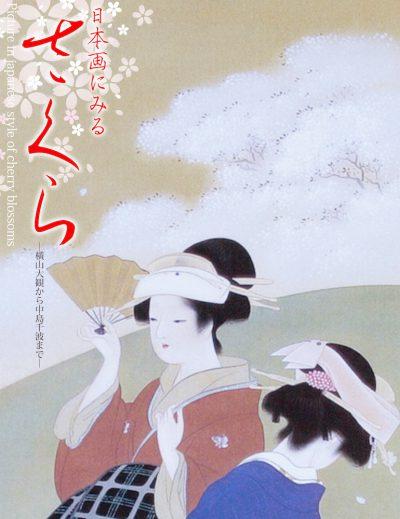 日本画にみるさくら The Cherry Blossoms of Nihonga