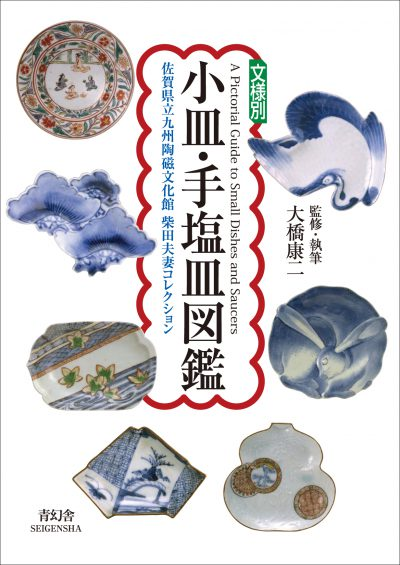 小皿・手塩皿図鑑<br />A Pictorial Guide to Small Dishes and Saucers