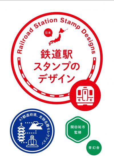 鉄道駅スタンプのデザイン ―47都道府県、史跡名勝セレクション Railroad Station Stamp Designs<br /> A selection from historical landmarks and scenic spots across Japan
