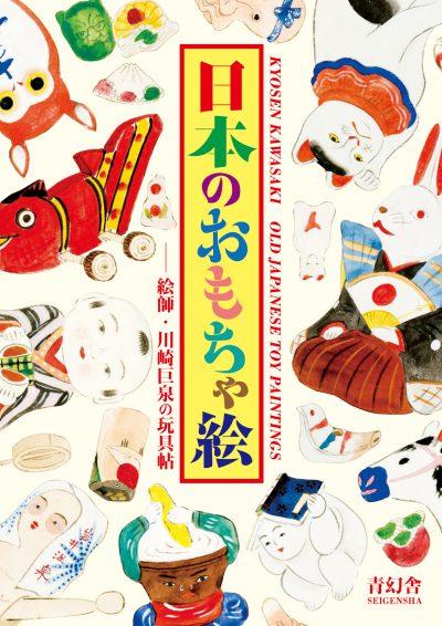 日本のおもちゃ絵 ―絵師・川崎巨泉の玩具帖 OLD JAPANESE TOY PAINTINGS<br /> A Book of Drawings by Local Toy Painter Kawasaki Kyosen