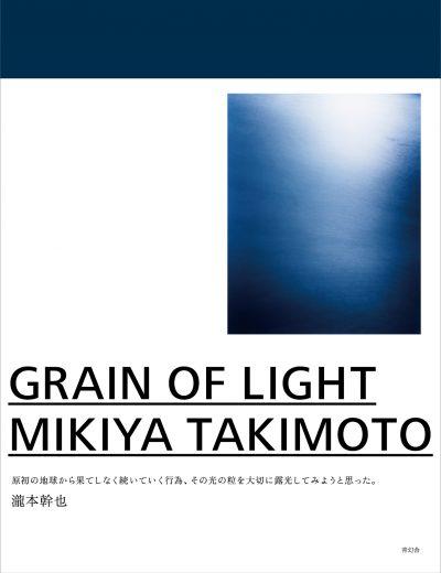 GRAIN OF LIGHT 瀧本幹也