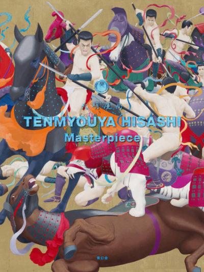 天明屋尚作品集 MasterpieceTenmyouya Hisashi Masterpiece