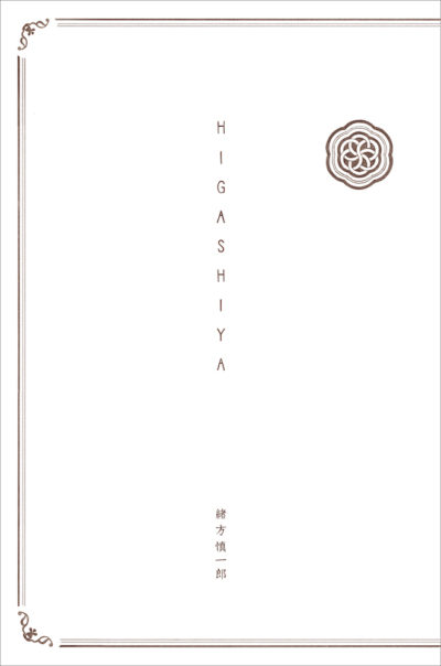 HIGASHIYA 緒方 慎一郎