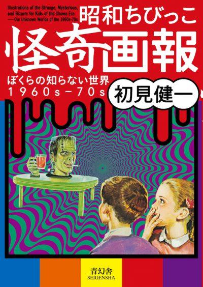 昭和ちびっこ怪奇画報Illustrations of the Strange, Mysterious, and Bizarre for Kids of the Showa Era<br />Our Unknown Worlds of the 1960s-70s