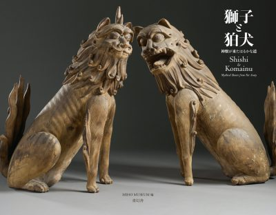 獅子と狛犬―神獣が来たはるかな道 Komainu & Shishi Mythicai Beasts from Far Away