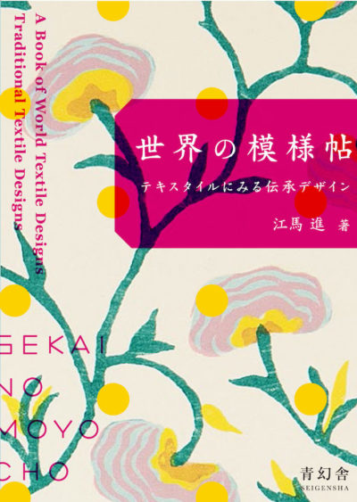 世界の模様帖 —テキスタイルにみる伝承デザインA Book of World Textile Designs : Traditional Textile Designs