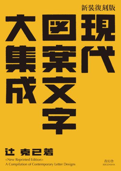 新装復刻版 現代図案文字大集成New Reprinted Edition<br />A Compilation of Contemporary Letter Designs