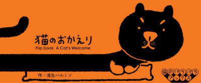 """猫のパラパラブックスvol.6 猫のおかえり 浅生ハルミンFlip book series """"A Cat's Welcome"""""""