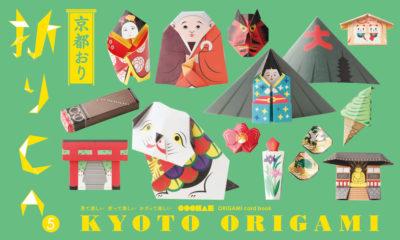 折り紙カードブック 折りCA5 京都おりOrica⑤ KYOTO ORIGAMI