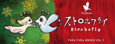 ストロボフライ パラパラブックス Vol.9<br />もうひとつの研究所Para-Para Flipbooks: Strobofly
