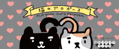 猫のパラパラブックスvol.7 猫のプロポーズ 浅生ハルミンFlip book series
