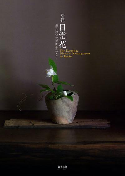 京都日常花 市井のいけばな十二ヶ月<br />The Everyday Flowers Arrangement in Kyoto