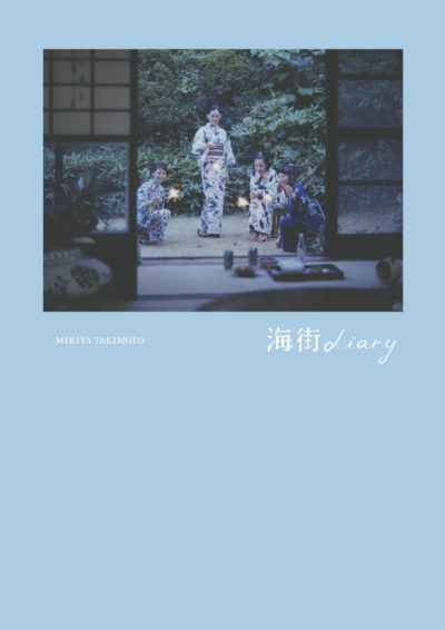 写真集 「海街diary」瀧本幹也Umimachi Diary Mikiya Takimoto