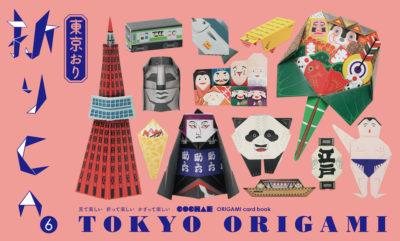 折りCA6 東京おり / Orica⑥ TOKYO ORIGAMI