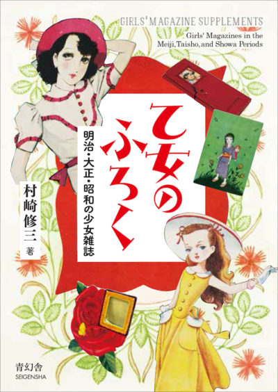 乙女のふろく―明治・大正・昭和の少女雑誌Girls' Magazine Supplements ーGirls' Magazines in the Meiji, Taisho, and Showa Periods