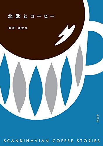 北欧とコーヒー 萩原 健太郎
