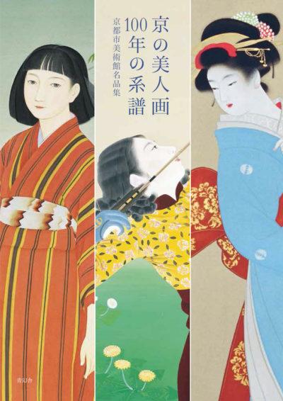 京の美人画 100年の系譜 京都市美術館名品集