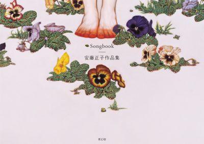 Songbook 安藤正子作品集