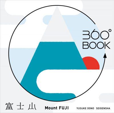 360°BOOK 富士山 / Mount FUJI
