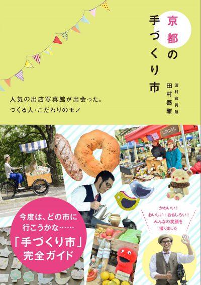 京都の手づくり市<br />―人気の出店写真館が出会った。つくる人・こだわりのモノ